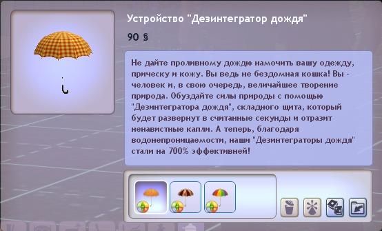 симс 3 после времена гола: