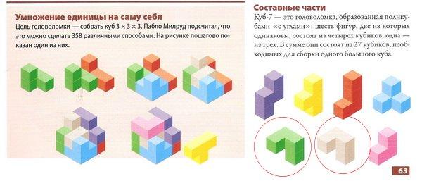Занимательные головоломки №20 Куб-7 фото, обсуждение