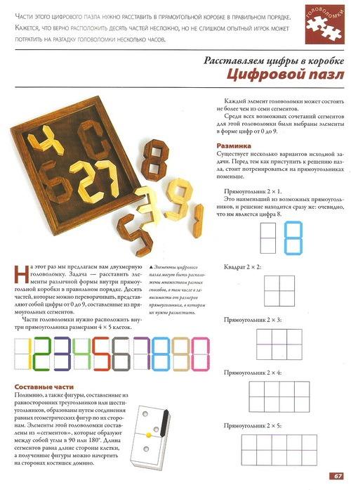 Занимательные головоломки №21 Цифровой пазл фото, обсуждение
