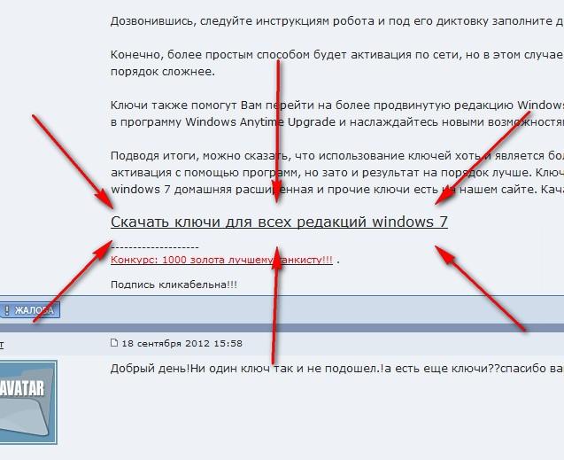Скачиваем файл с сайта: Windows-7-x86_x64-torrent.exe или . Теги: кряк