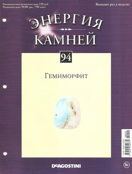 Энергия камней № 94 Гемиморфит (окатанный камень) фото, обсуждение