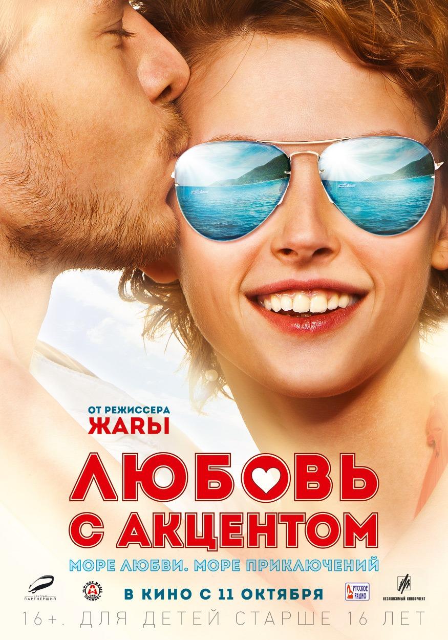 Любовь с акцентом (2012) Лицензия