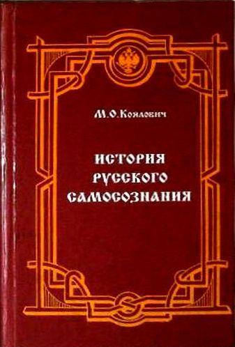 Коялович История Русского Самосознания скачать