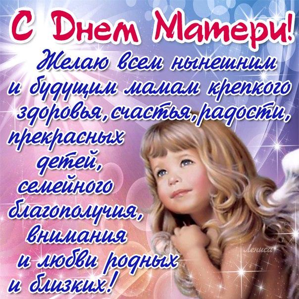 """""""День мамочки"""" 2016"""