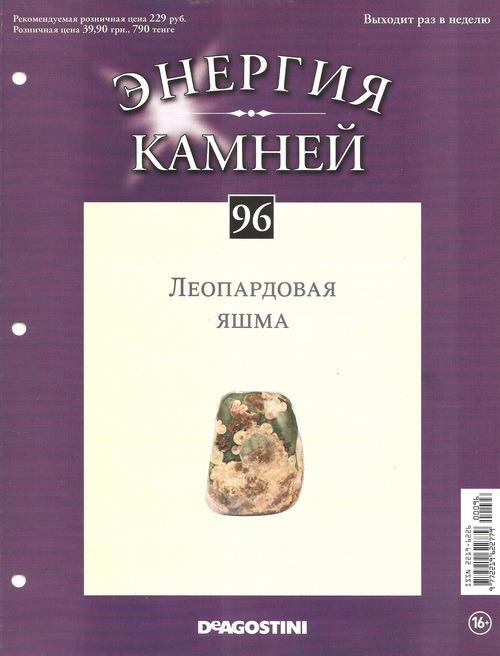 Энергия камней № 96 Леопардовая яшма (окатанный камень) фото, обсуждение