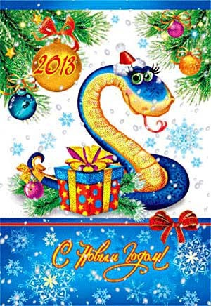 Анимация Новый год 2013 Анимационные Картинки gif