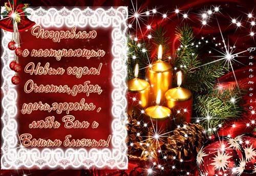 Красивые поздравления с наступившем новым годом