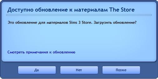 патч симс 3 стор