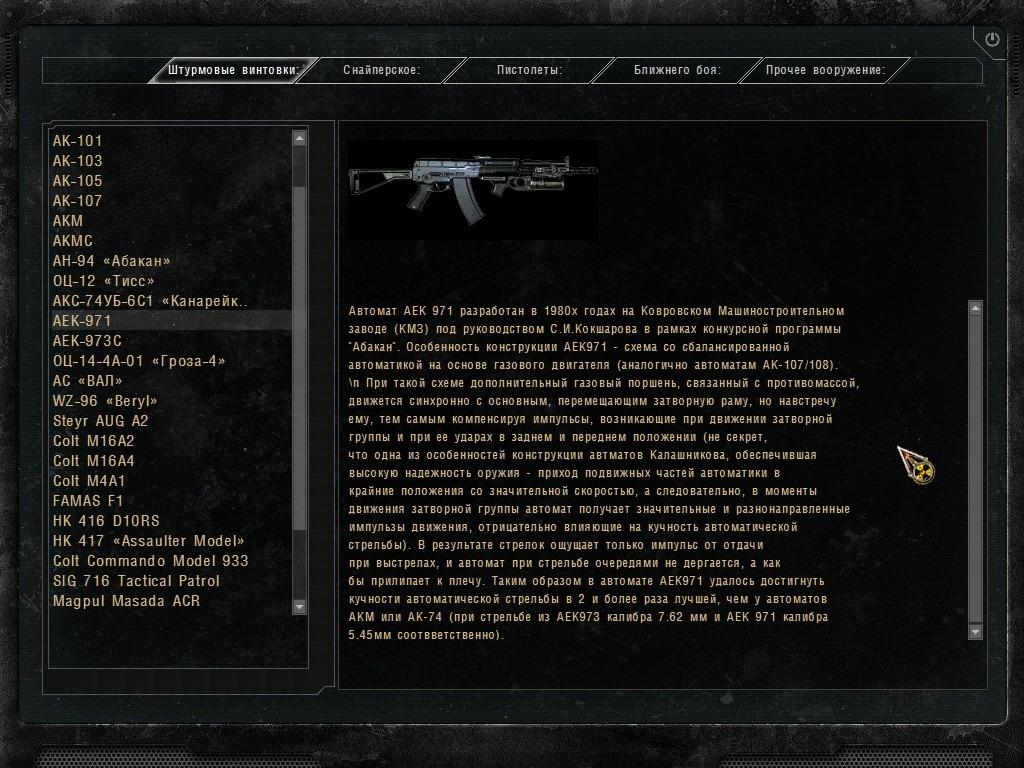 S.T.A.L.K.E.R: Смерти Вопреки - В центре чертовщины.