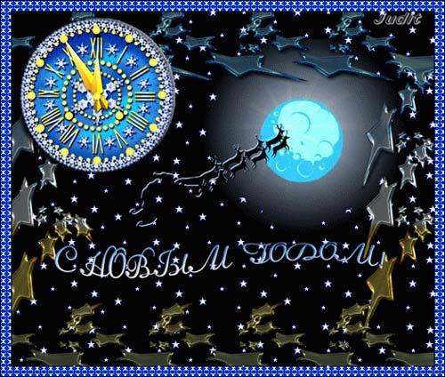 Анимация Новый год Новогодние Анимационные Картинки gif