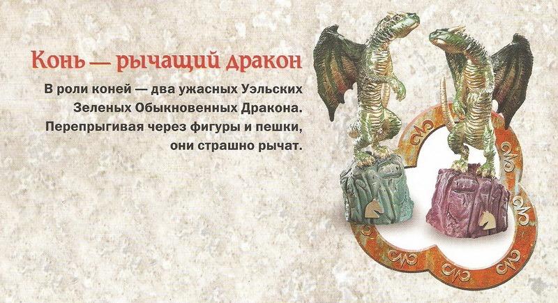 "Шахматы Гарри Поттер ""Дракон"" Конь №48, 50, 62, 71"