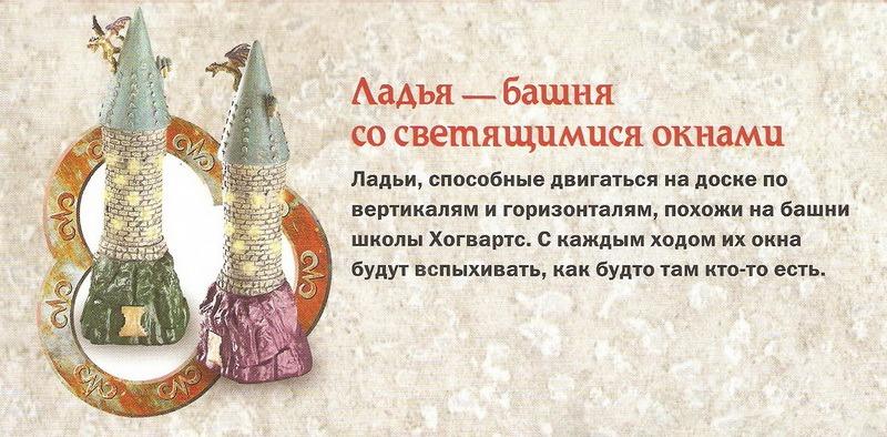 """Шахматы Гарри Поттер """"Дракон"""" Ладья №46, 60, 64, 75"""
