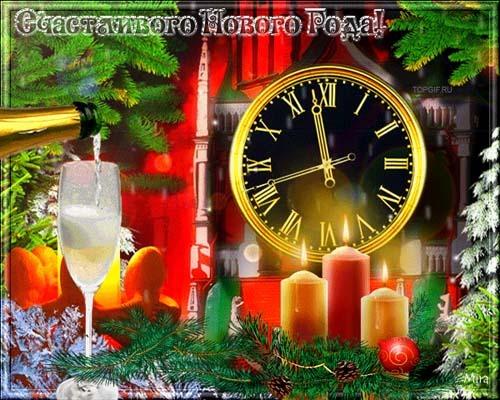 gif картинки новый год: