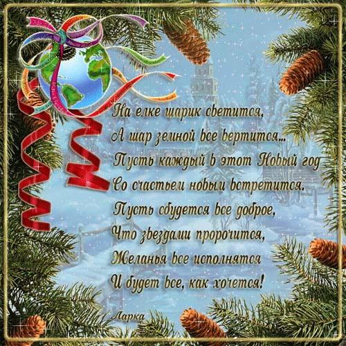Стихотворение поздравления к новому году