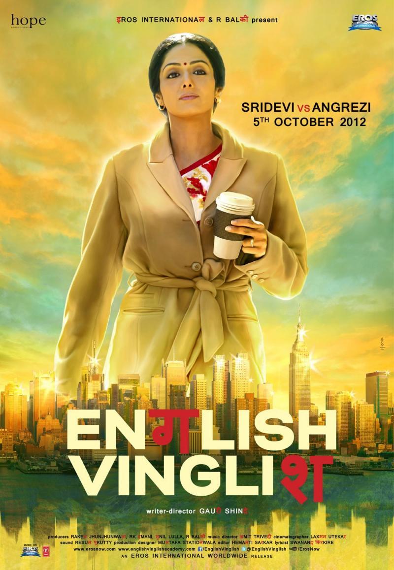 Инглиш-винглиш / English Vinglish (2012)