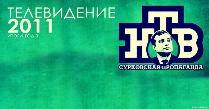 Телевидение 2011. Год «сурковской пропаганды»