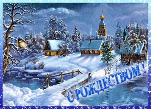 Анимация С Рождеством Анимационные Анимированные Картинки gif