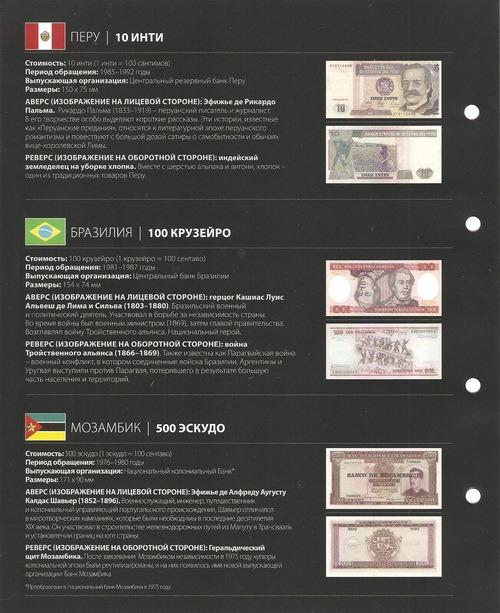 Монеты и Купюры Мира №1 10 инти (Перу), 10 лир (Италия)