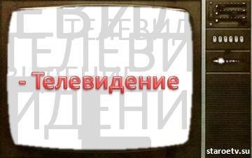 Термину «телевидение» 109 лет