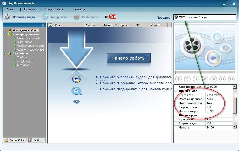 Позволяет перекодировать популярные видео форматы (AVI, MOV, RM, MPEG