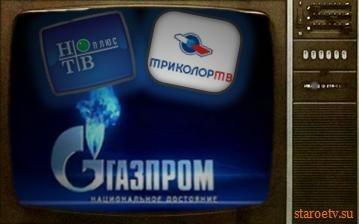 «Газпром» объединяет «НТВ-Плюс» с «Триколор-ТВ»