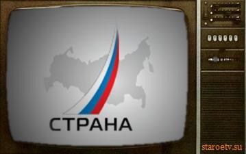 В октябре начинает вещание новый круглосуточный телеканал «Страна»