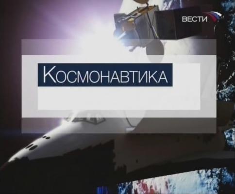 Роскосмос. передача Космонавтика(16 выпусков) [2009 г., SATRip]