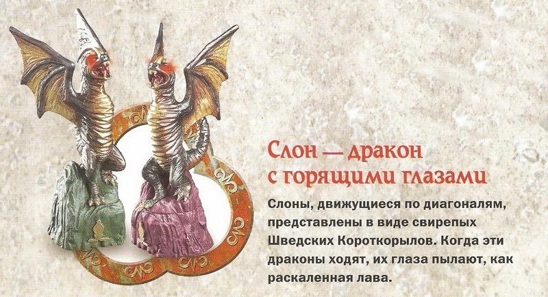 "Шахматы Гарри Поттер ""Дракон"" Слон №51, 53, 66, 68"
