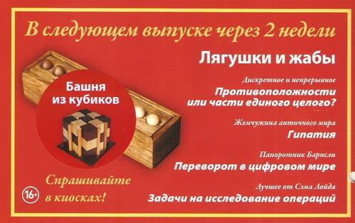 Занимательные головоломки №24 Шкатулка с секретом фото, обсуждение