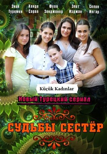 Смотреть онлайн Судьбы сестер / Маленькие женщины / Küçük Kadınlar