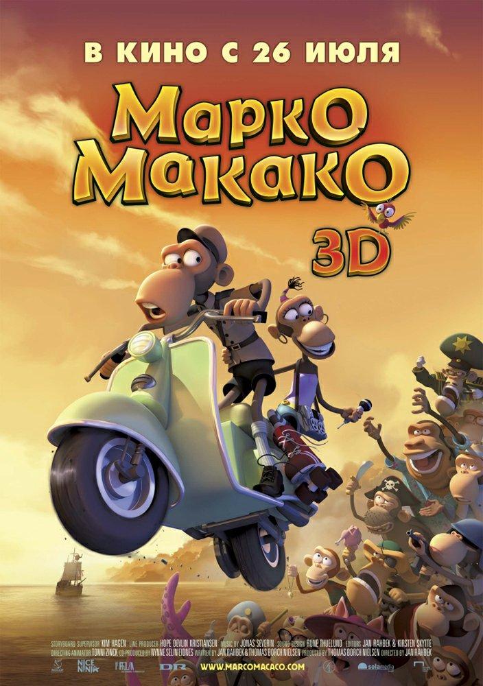 Марко Макако / Marco Macaco (2012)