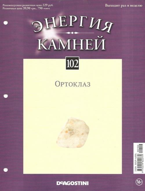 Энергия камней № 102 Ортоклаз (окатанный камень) фото, обсуждение