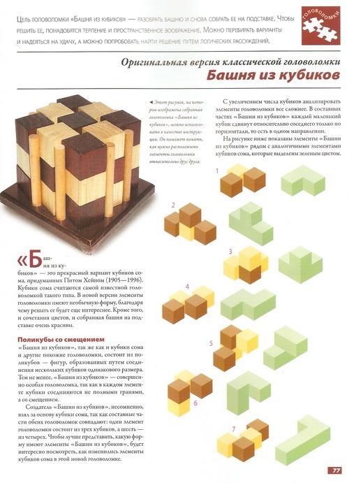 Занимательные головоломки №25 Башня из кубиков фото, обсуждение