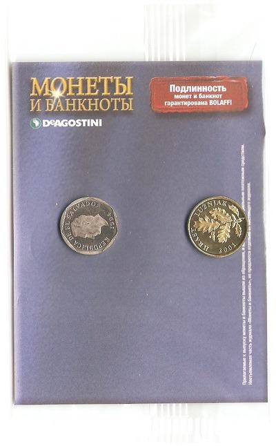 Монеты и банкноты №51  5 сентаво (Сальвадор), 5 лип (Хорватия)