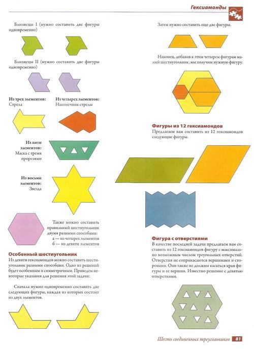 Занимательные головоломки №26 Гексиамонды фото, обсуждение