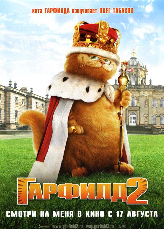 фильм гарфилд 2 смотреть в онлайн в хорошем качестве: