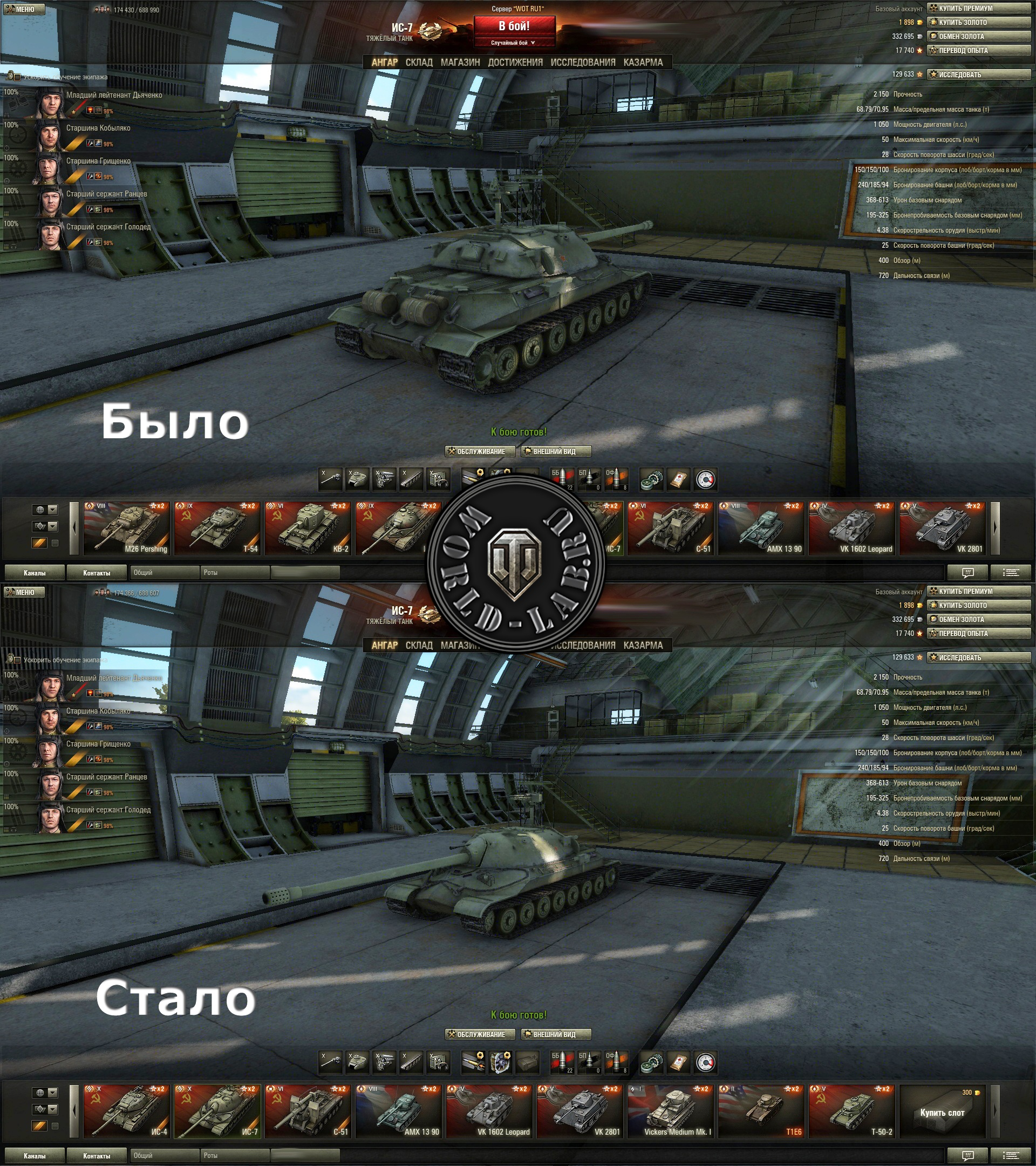 Стих про world of tanks