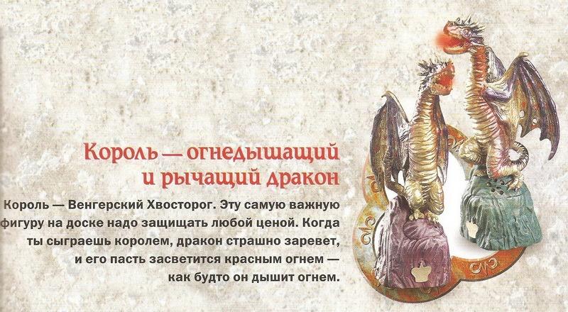 """Шахматы Гарри Поттер """"Дракон"""" Король №55, 78"""