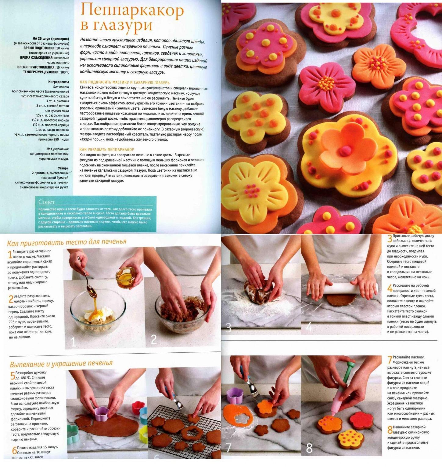 Изысканная выпечка №27 5 фигурных формочек для печенья