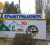 музей Крымтроллейбуса,симферополь,библиотека17-жукова