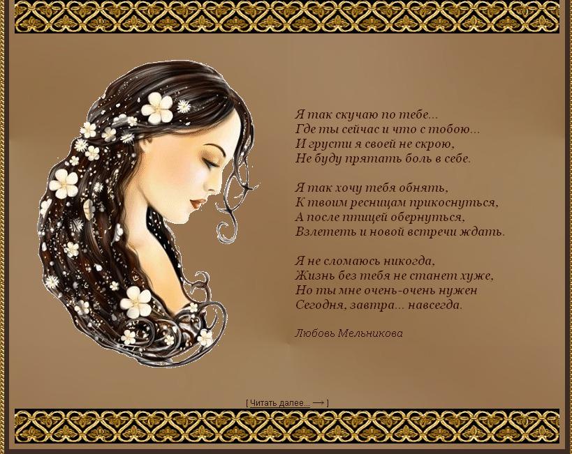 Стих дорогой не скучай