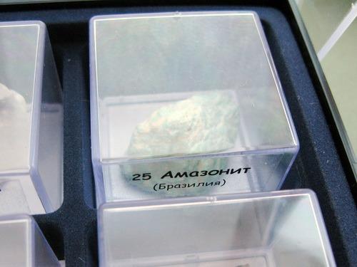Минералы №25 Амазонит фото, обсуждение