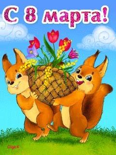 8 Марта Праздники Анимация на телефон Картинки Открытки gif