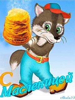 Масленица Праздники Анимация на телефон Картинки Открытки gif