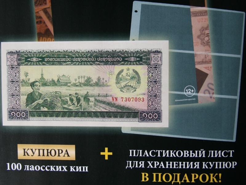 Монеты и купюры мира №8 10 аустралей (Аргентина)