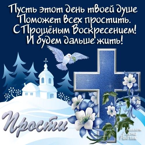 СМС на Прощеное Воскресенье