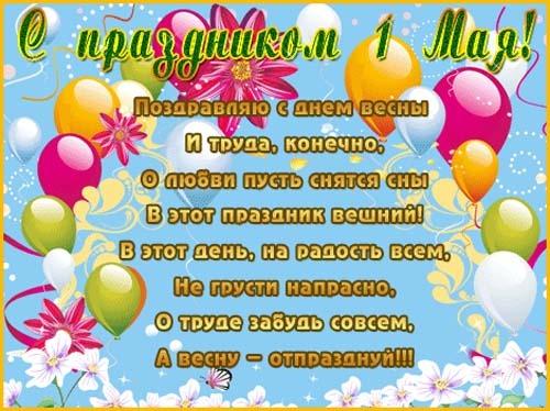 Прикольные с 1 мая поздравления в