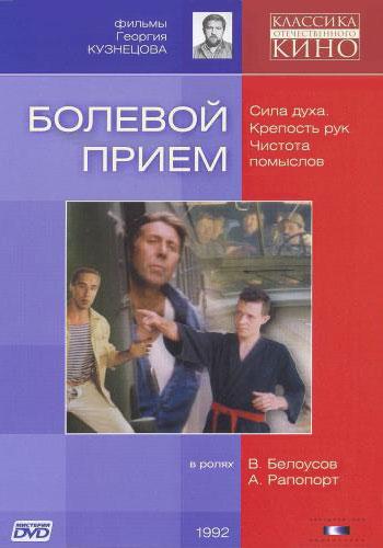 ������� ����� (1992) DVDRip