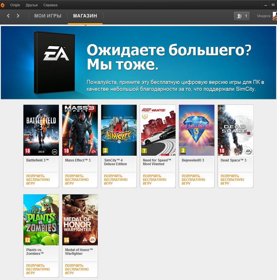 скачать бесплатно игры electronic arts