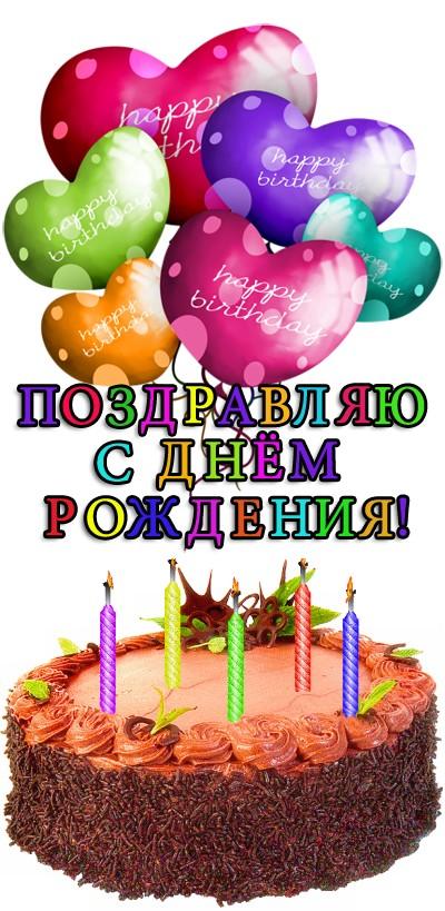 Поздравление с днём рождения на одноклассники 85
